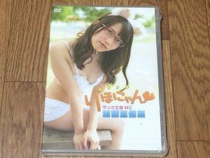 rihonyan-dvd