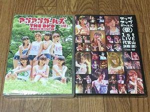 upupgirlskakkokari-dvd