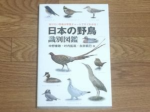 wild-bird-books