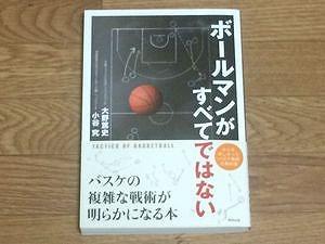 basketball-books