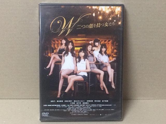 w-eiga-dvd