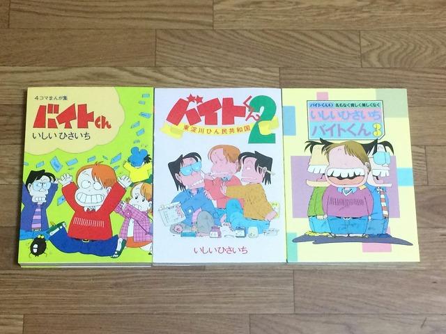 baitokun-comic