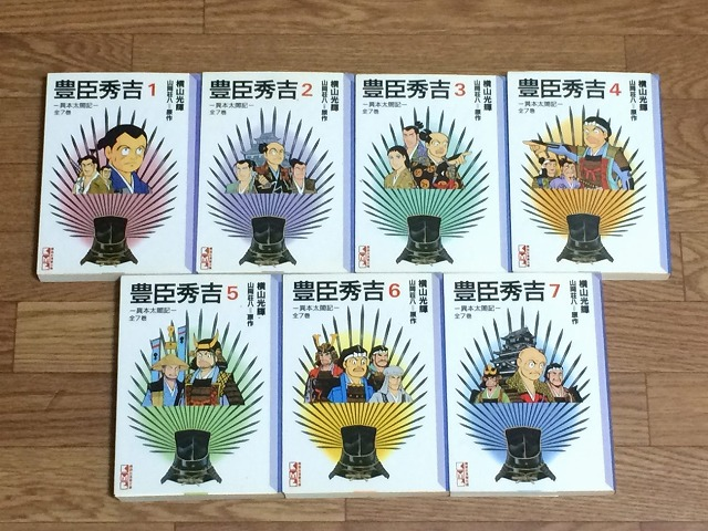 taikouki-comic