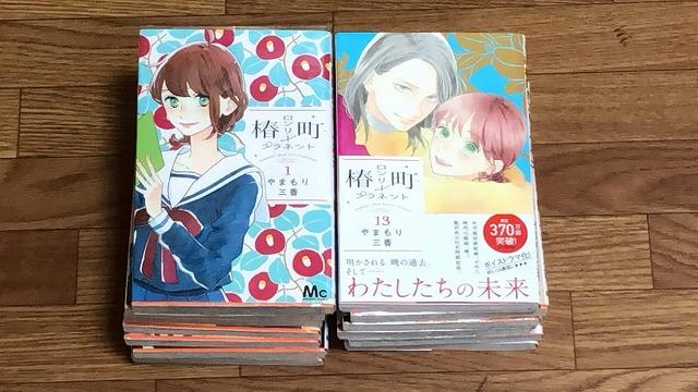 tsubakichou-comic
