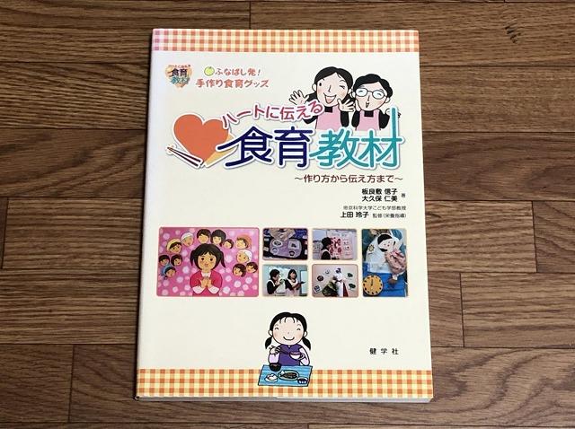 syokuiku-book