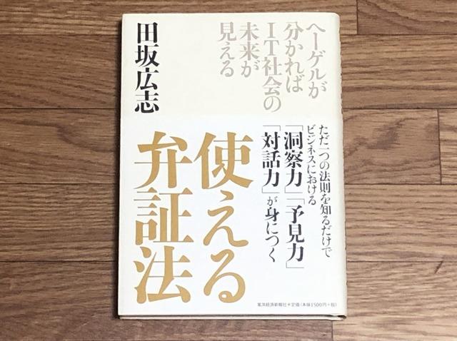 hiroshitasaka-book