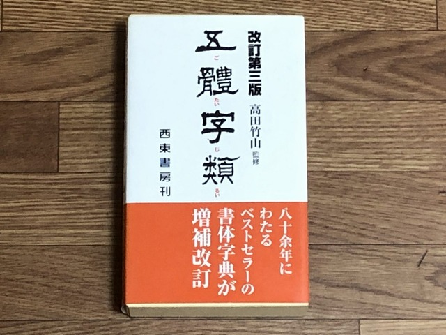 gotaijirui-japanese-calligraphy