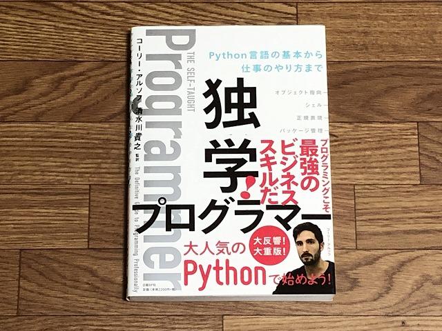 python-cory-althoff