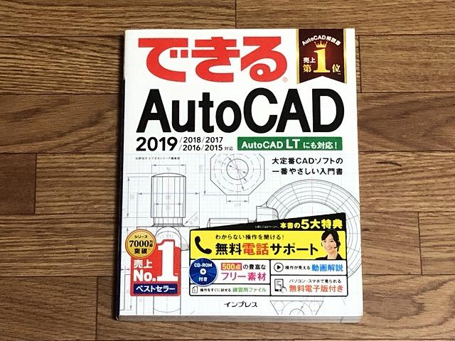 autocad-dekiru-books