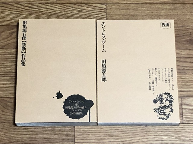gengoro-tagame-comics