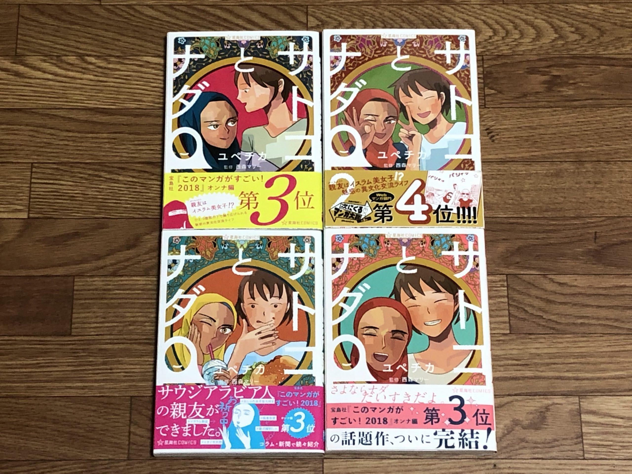 satoko-and-nada-comics