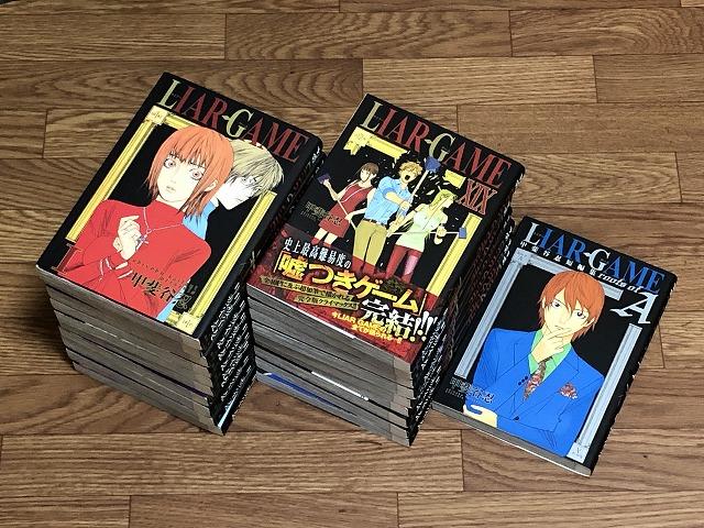 liar-game-comics
