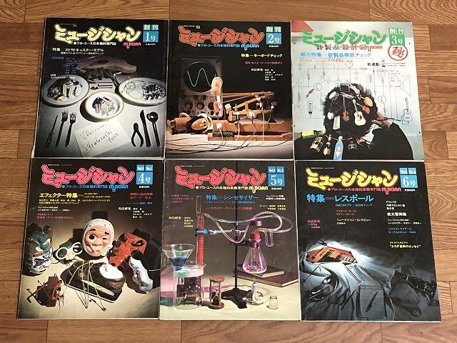 musician-magazine