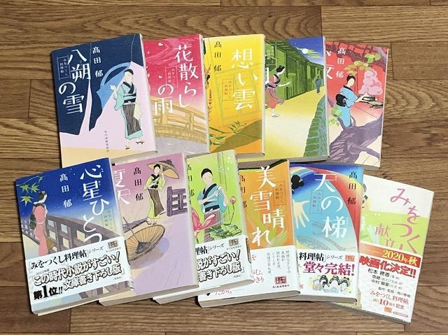 miotsukushi-series