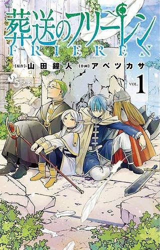frieren-comics