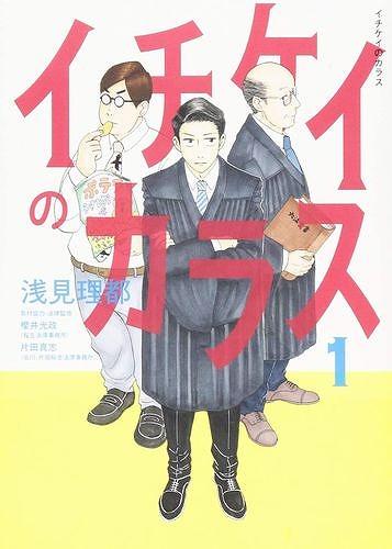 ichikei-comics