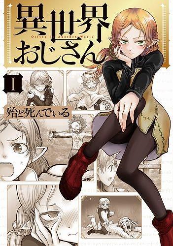 isekaiojisan-comics