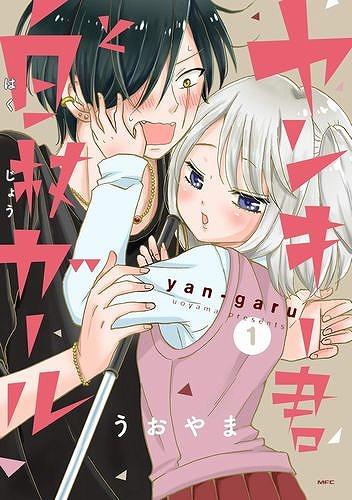 yangaru-comics