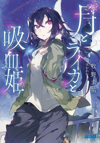 tsuki-laika-nosferatu-books