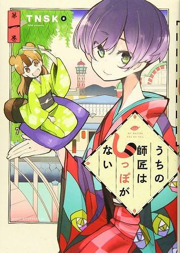 uchinoshisho-comics